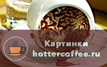 Толкование узоров и рисунков на кофейной гуще