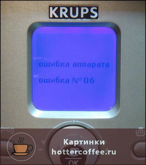 Ошибки и поломки кофемашины Krups