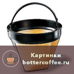 Золотой фильтр для кофеварки
