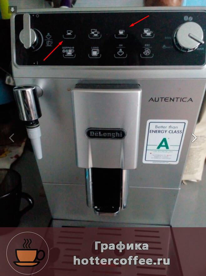 Приготовление американо в кофемашине