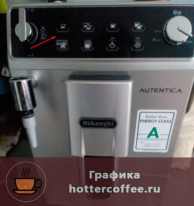 Готовим эспрессо на кофемашине