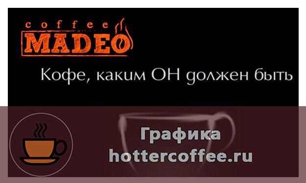 Кофе Мадео