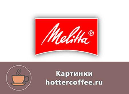 Компания Мелитта