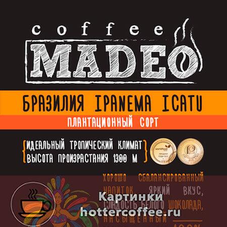 Пакетированный кофе Мадео