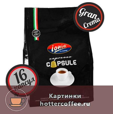 Кофе Иония в капсулах