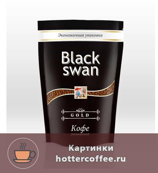 Сублимированный кофе Блэк Свон