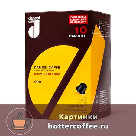 Кофе Danesi в капсулах