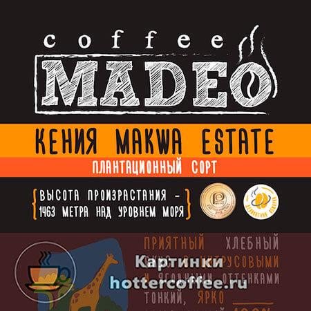 Африканский кофе