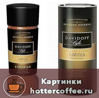 Ограниченные серии кофе Давидофф