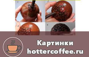 Процесс наклейки кофейных зерен