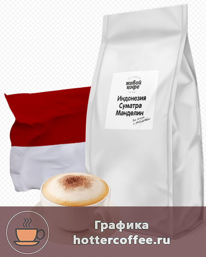 Индонезийский кофе