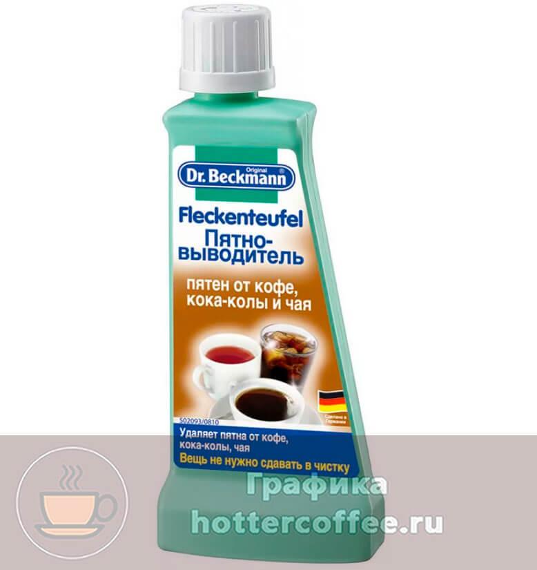 Моющее средство против кофейных пятен