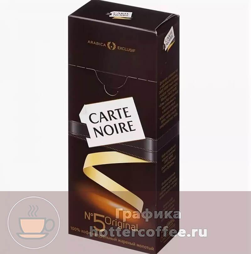 Молотый кофе Карт Нуар