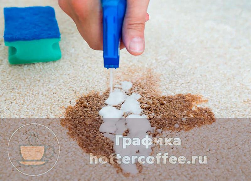 Удаляем кофейное пятно с ковра, нанося на него пятновыводитель