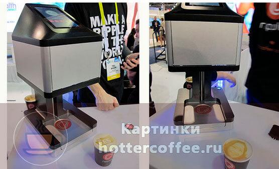 Модель кофе-принтера, с предустановленным набором картинок