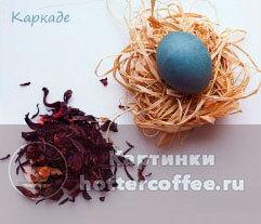 Яйцо бирюзового цвета, покрашенное чаем каркаде