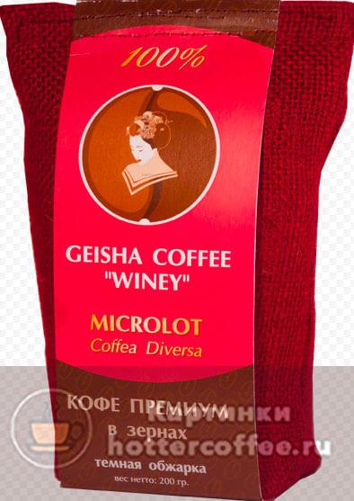 Кофе Гейша