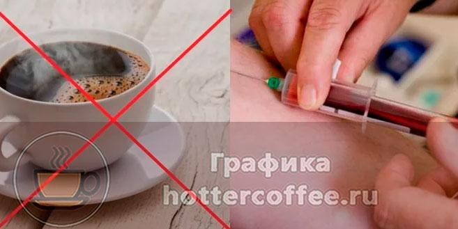 Большинство анализов крови, требуют исключить кофеин из организма