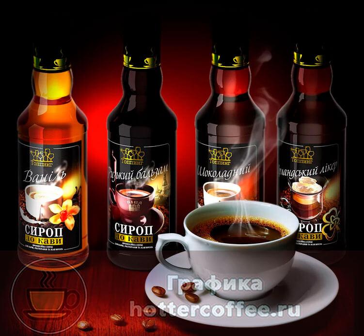 Сиропов для кофе существует очень много
