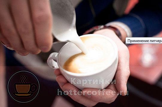 Аккуратно влить молоко в кофе - залог хорошего вкуса